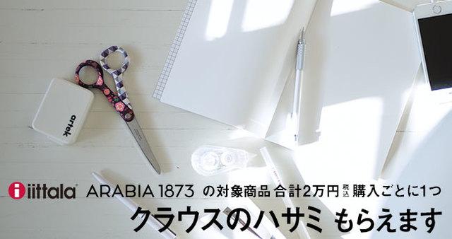 イッタラ・アラビア・フィスカルス・ハックマンの対象商品合計20,000円(税込)購入につき1つ、クラウス・ハーパニエミデザインのハサミがもらえます。(なくなり次第終了)