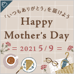 Happy Mother's Day 2021