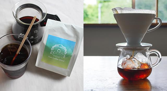 海ノ向こうコーヒー|【期間限定】夏のアイスコーヒーブレンド