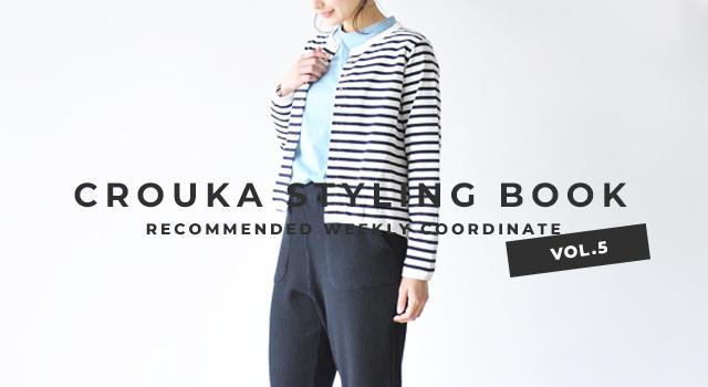 新着アイテムからバイヤーおすすめのスタイリングをまとめた「CROUKA STYLING BOOK」。  3月も中旬に差しかかり、暖かい日も多くなってきましたね。  今回は、気温の変化に合わせて脱ぎ着しやすい「カーディガンスタイリング」をご紹介します♪