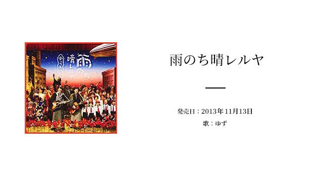 """NHK2013年度後期朝の連続テレビ小説『ごちそうさん』の主題歌にもなったゆずの「雨のちハレルヤ」。""""和テイスト""""を引き立てる様々な楽器が登場し、懐かしくも新しい感覚の音世界を堪能できる楽曲です。聴く人の心が自然と晴れていくゆずらしい歌詞で、雨で憂鬱な日にもぴったりの曲です。"""