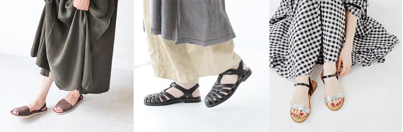 おしゃれも歩きやすさも叶う。夏の一足に「フラットサンダル」という選択